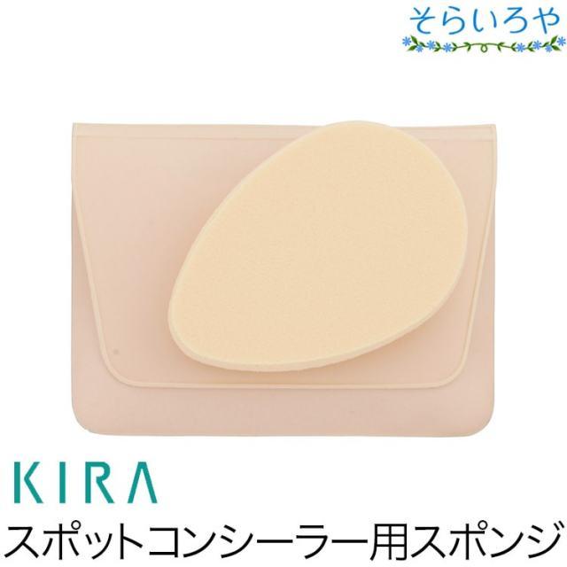 綺羅化粧品 キラスポットコンシーラー専用スポンジ