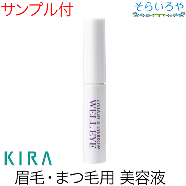 綺羅化粧品 キラ ウェルアイ まつげ・まゆげ用美容液 KIRA キラ化粧品