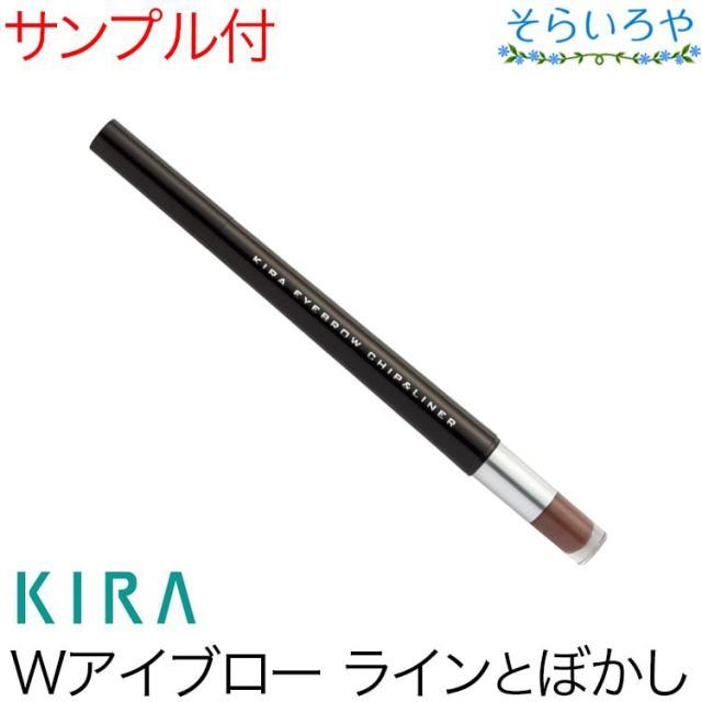 綺羅化粧品 キラアイブロー チップ&ライナー KIRA キラ化粧品
