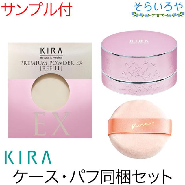 ★スタートセット★綺羅化粧品 キラプレミアムパウダーEX 専用ケース・パフ同梱