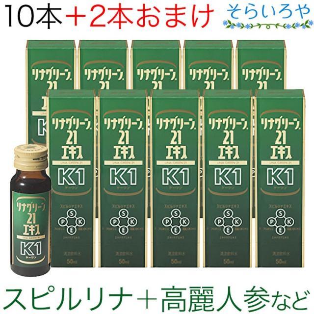 リナグリーン21エキスK1 50ml 10本+2本 スピルリナ プロポリス 高麗人参 DIC