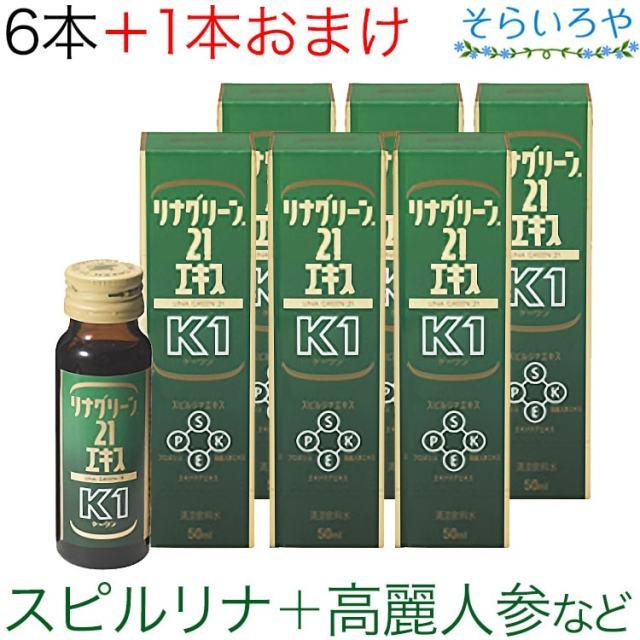 リナグリーン21エキスK1 50ml 6本+1本 スピルリナ プロポリス 高麗人参 DIC