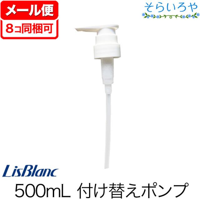 リスブラン 500ml付替えポンプ  【めどき・ノンEウォッシュ】