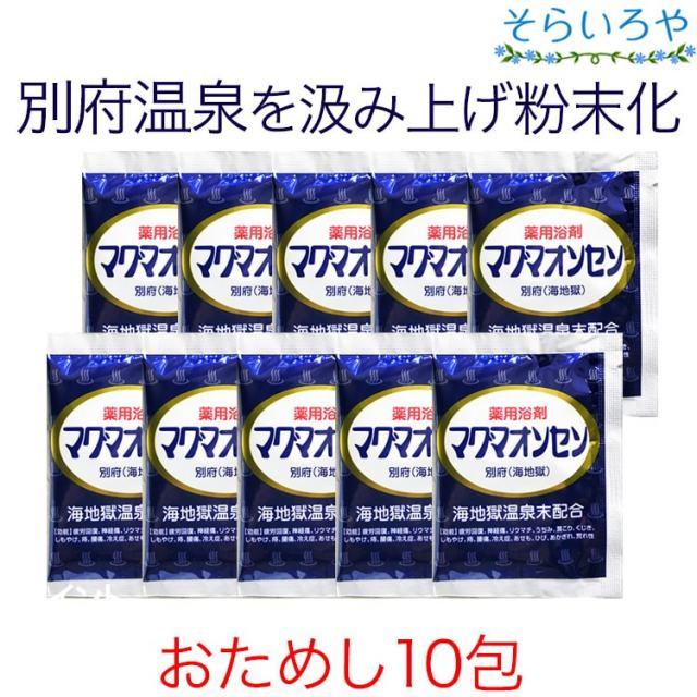 マグマオンセン 別府海地獄 15g お試し10包 マグマ温泉