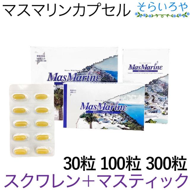 マスマリン 30粒 高純度スクワレンとマスティック(購入方法はお問い合わせください)