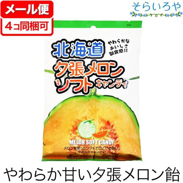 北海道夕張メロンソフトキャンディ 105g ロマンス製菓 飴