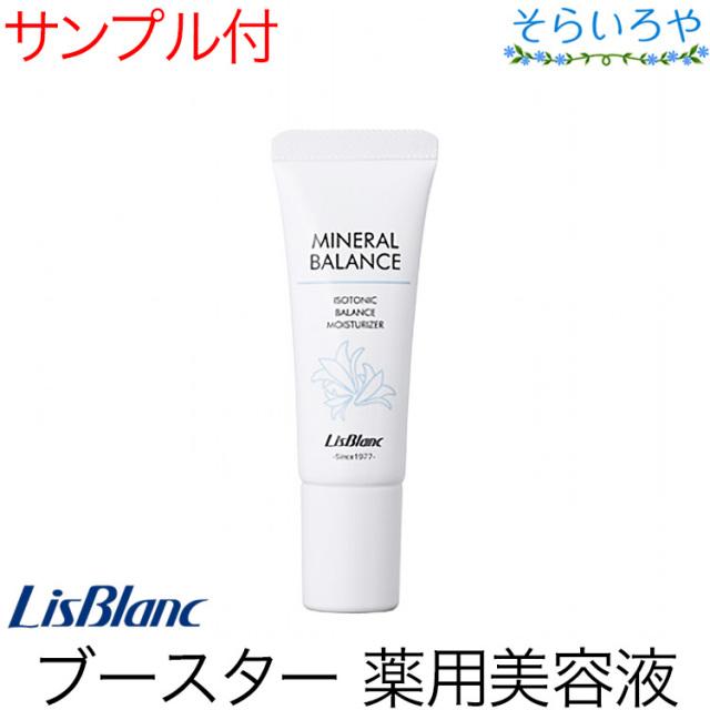 リスブラン 薬用ミネラルバランス 22g 美容液 医薬部外品リスブラン化粧品