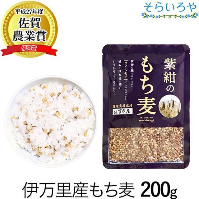 もち麦 国産 (佐賀県産) 「紫紺のもち麦」200g 令和2年産 紫もち麦 ダイシモチ100%  ダイエット