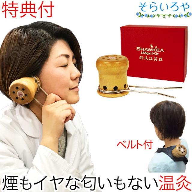 温灸器 邵氏温灸器 温灸材32個セット 耳 へそ 徳潤 しょうしおんきゅうき 温灸セット