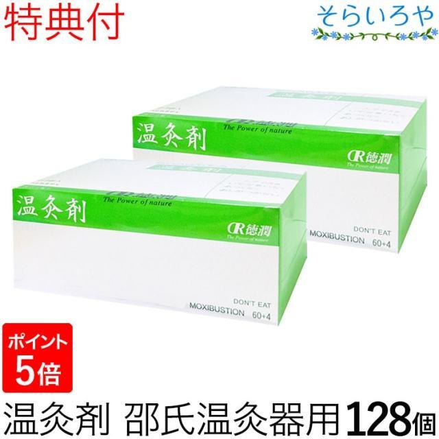 温灸剤 邵氏温灸器用 2箱セット(128個) 徳潤 温灸剤 特典付