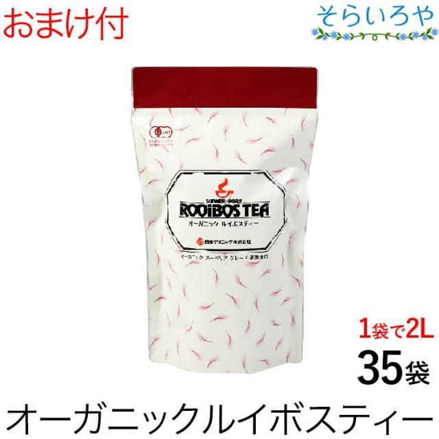 オーガニック ルイボスティー 5g×35袋 ノンカフェイン・無添加・有機栽培