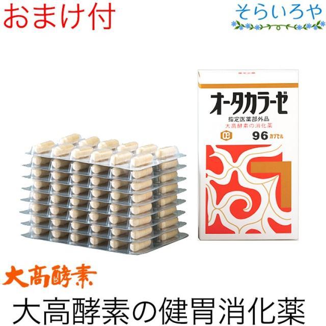 大高酵素 オータカラーゼ 96カプセル 健胃消化薬 (指定医薬部外品)