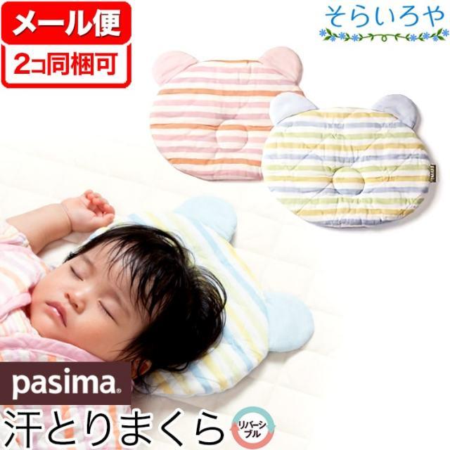 パシーマ ベビー汗とりまくら 20cm×25cm ベビー枕