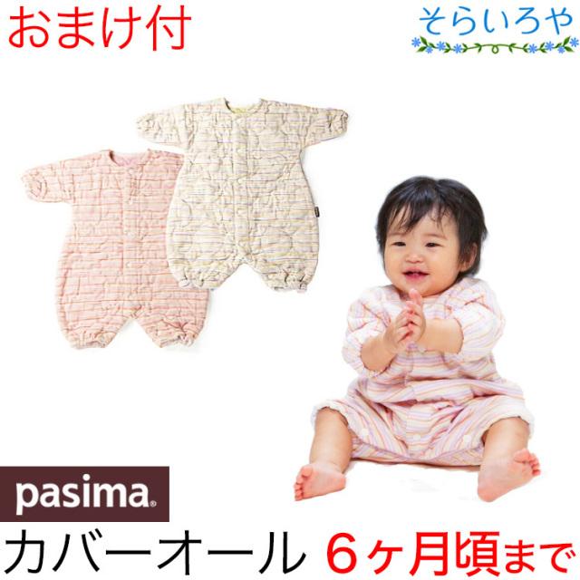 パシーマベビー カバーオール 新生児~6ケ月まで 無添加ガーゼと脱脂綿