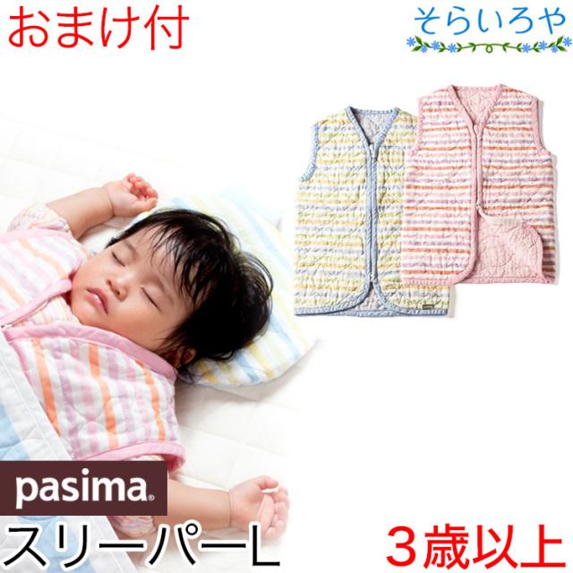 パシーマベビースリーパーL 3歳以上 無添加 ガーゼ 脱脂綿