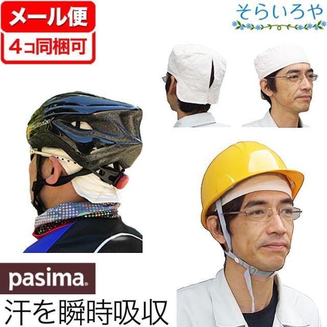パシーマ 汗とりインナーキャップ 帽子 フリーサイズ すぐれた吸水性・吸湿性