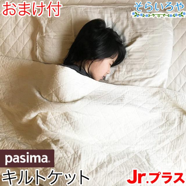 パシーマ ジュニアプラス キルトケット シーツにも セミシングルのロングサイズ 120x207cm