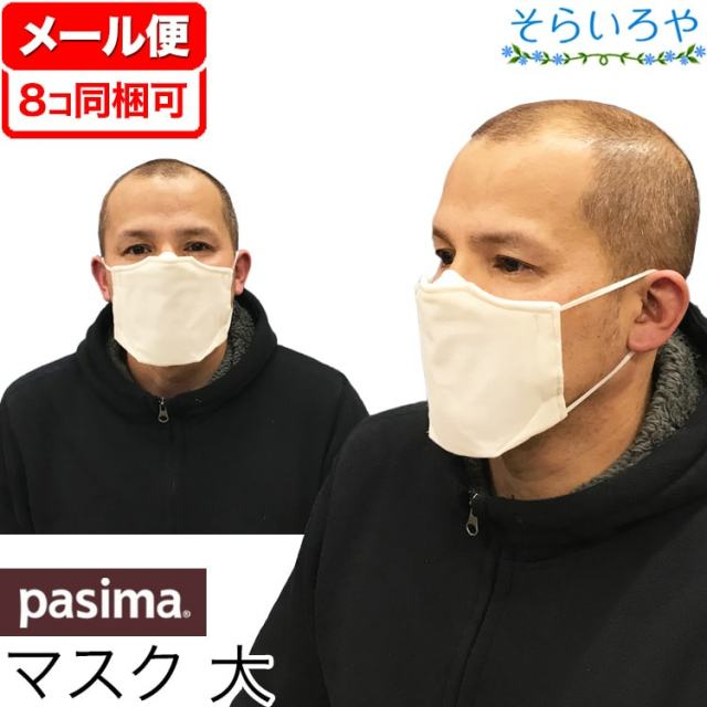 パシーマ あんしんマスク (大:16cm×12cm)  ワイヤー入 脱脂綿とガーゼ