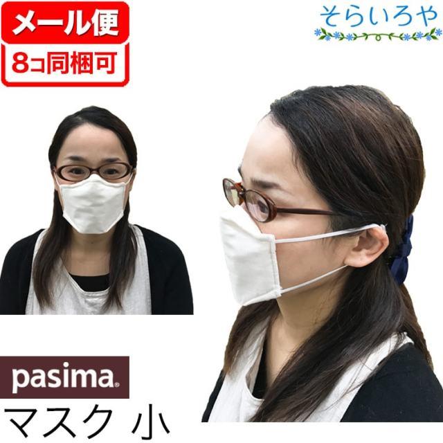 パシーマ あんしんマスク (小:14cm×10cm) ワイヤー入 脱脂綿とガーゼ 洗濯可