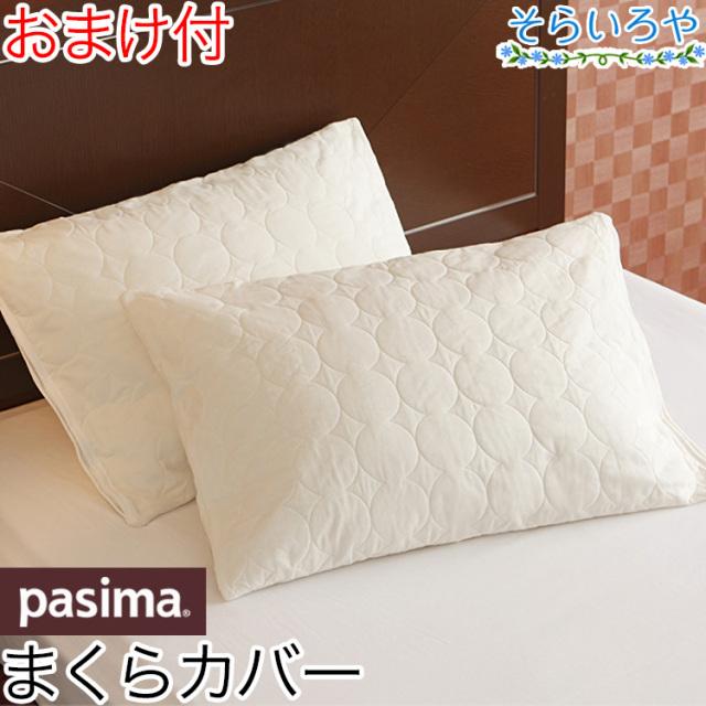 パシーマ 枕カバー 43×63cm用 ピローケース 1枚 きなり