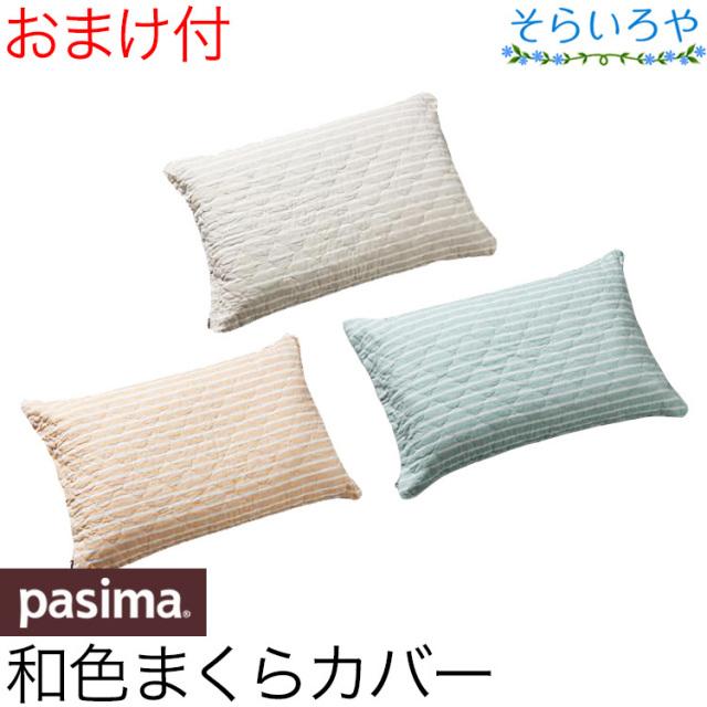 パシーマ 枕カバー Jカラー 43×63cm用 ピローケース 1枚
