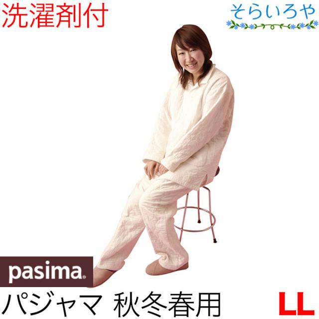 パシーマ パジャマ 男女兼用(メンズLL) 秋冬春用 ルームウエア