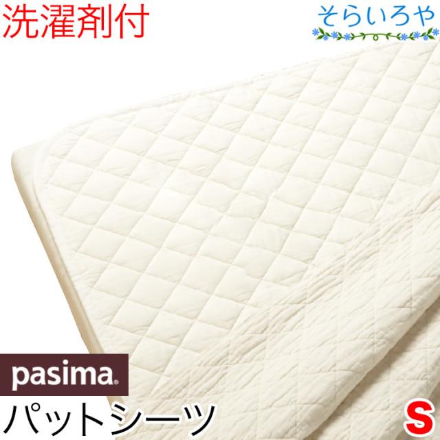 パシーマ 敷きパッド シングル パットシーツ 旧名サニセーフ 110x210cm ガーゼ パッドシーツ