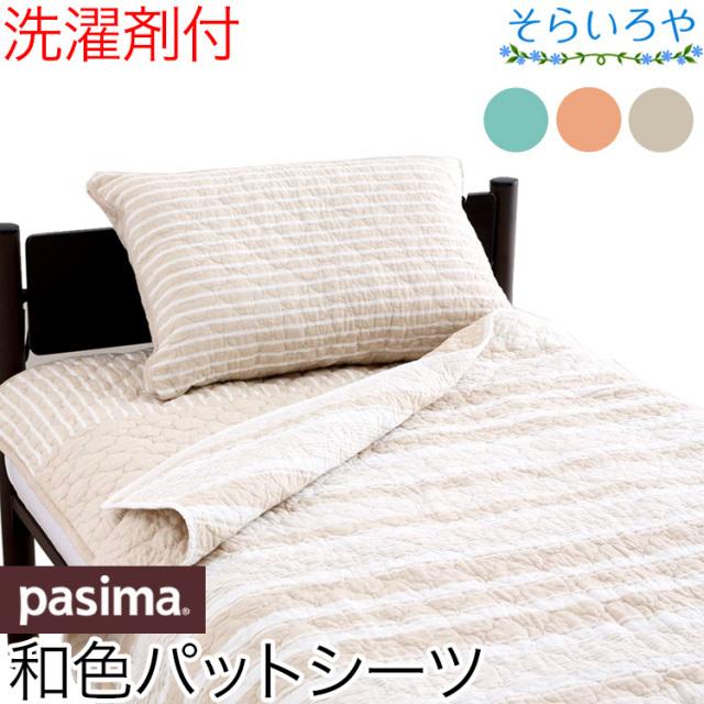 パシーマ Jカラー 敷きパッド シングル パットシーツ 旧名サニセーフ 110x210cm ガーゼ パッドシーツ
