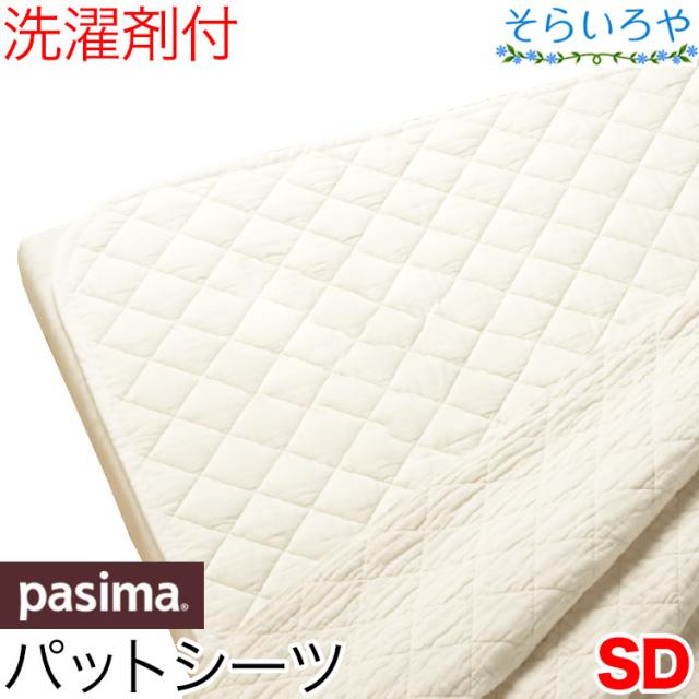 パシーマ セミダブル パットシーツ 敷きパッド 旧名サニセーフ 133x210cm ガーゼ パッドシーツ