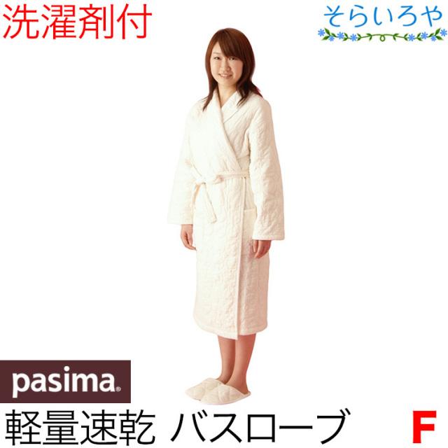 パシーマ リラックスローブ 超軽量バスローブ (フリーサイズ) ガーゼ