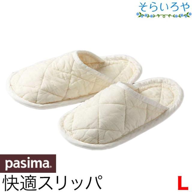 パシーマ 洗えるスリッパ 「くつしたすりっぱ」 Lサイズ 24.5-26cm