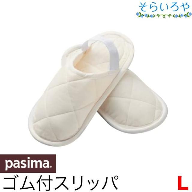 パシーマ 洗えるスリッパ 「くつしたすりっぱ ゴム付」 Lサイズ 24.5-26cm