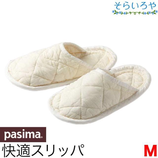 パシーマ 洗えるスリッパ 「くつしたすりっぱ」 Mサイズ 22.5-24cm