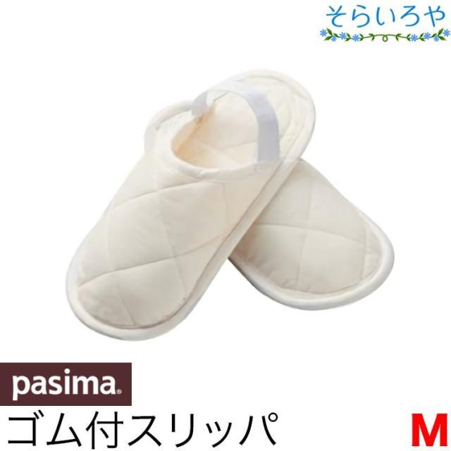 パシーマ 洗えるスリッパ 「くつしたすりっぱ ゴム付」 Mサイズ 22.5-24cm