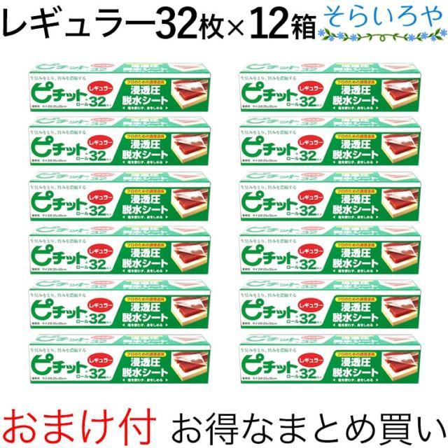 ピチット レギュラー 32枚入×12箱 オカモト ピチットシート 高吸収タイプ 食品用脱水シート