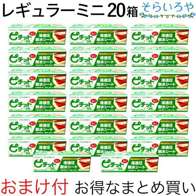 ピチット レギュラー ミニ 36枚入×20箱 オカモト ピチットシート 高吸収タイプ 食品用脱水シート