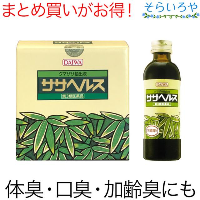 【第3類医薬品】ササヘルス 127ml クマ笹抽出液 【送料無料】