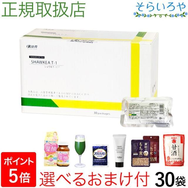ショウキT-1 プラス 30袋 タンポポ茶 特典付 ノンカフェイン 無添加 徳潤 ショーキT1