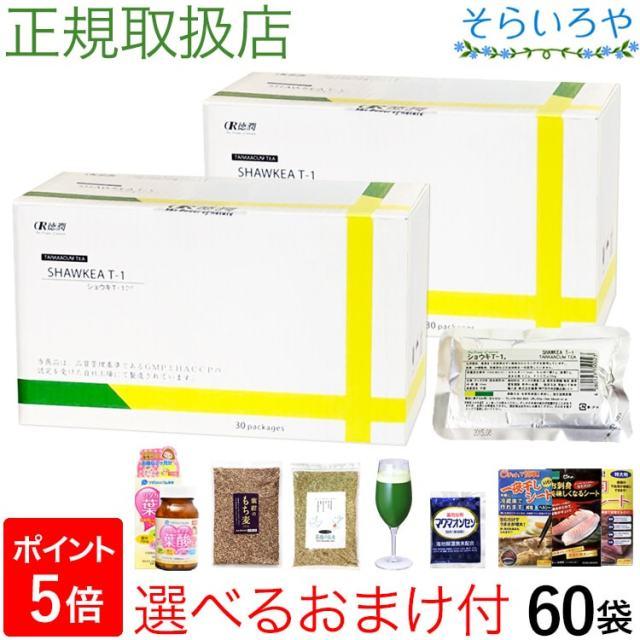 タンポポ茶 ショウキT-1プラス 60袋 (30袋×2箱) 送料無料 特典付