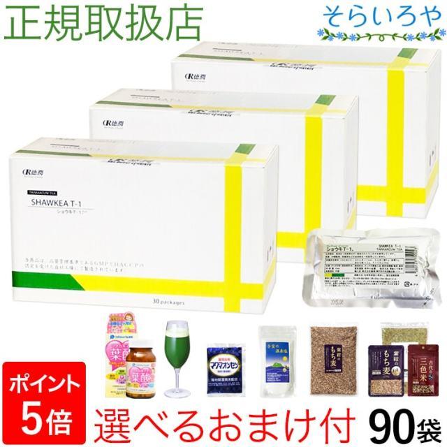 タンポポ茶 ショウキT-1プラス 90袋 (30袋×3箱) 送料無料 特典付