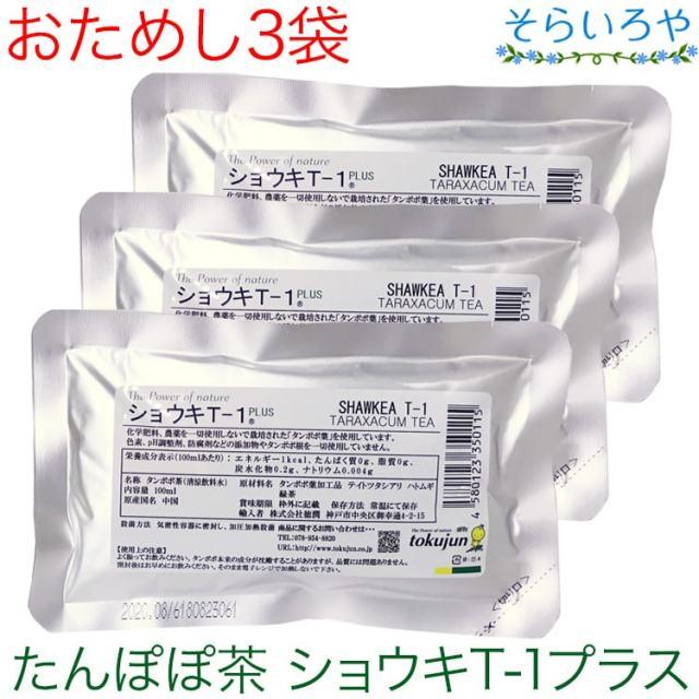 タンポポ茶 ショウキT-1プラス お試し3袋 送料無料 メール便