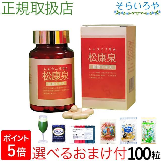 松康泉 (しょうこうせん)100粒入 松の自然治癒成分 徳潤