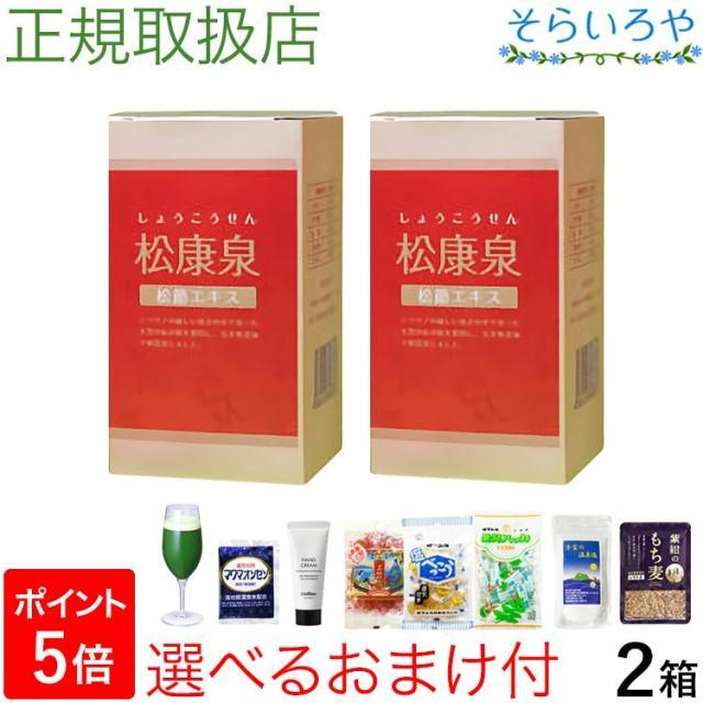 松康泉 しょうこうせん 100粒×2箱 松の自然治癒成分を豊富に含んだ松こぶ 徳潤