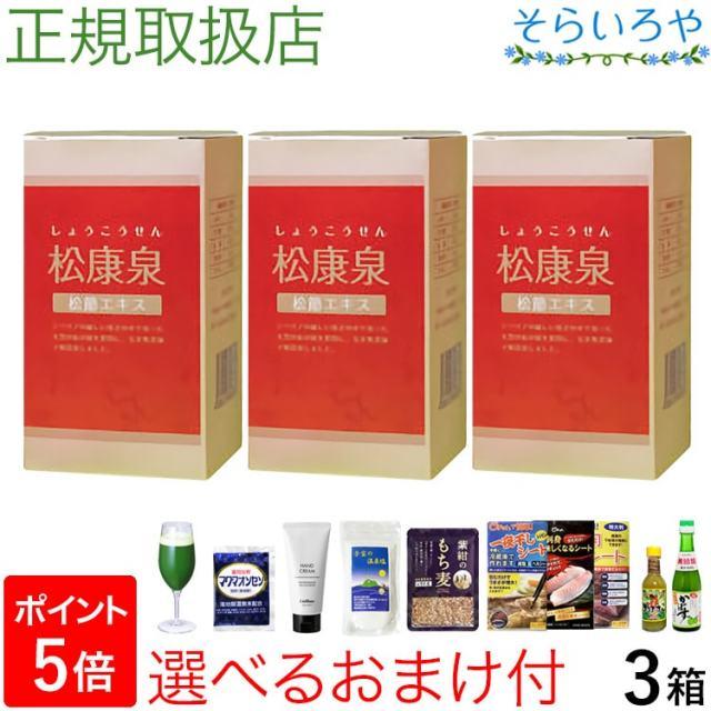 松康泉 しょうこうせん 100粒×3箱 松の自然治癒成分を豊富に含んだ松こぶ 徳潤