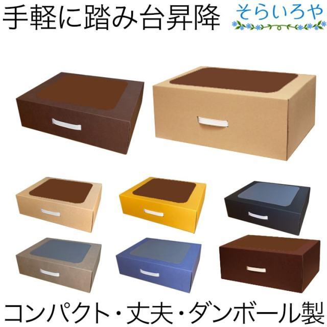 踏み台昇降  「ダンボールステップ 12cm 20cm」 送料無料 日本製 丈夫でコンパクト スローステップ運動 ダイエット