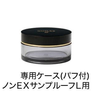 リスブラン 専用ケース(ノンEXサンプルーフL用) リスブラン化粧品