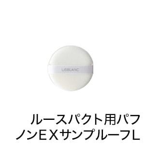 リスブラン パフ(ノンEXサンプルーフL・ルースパクト用) リスブラン化粧品