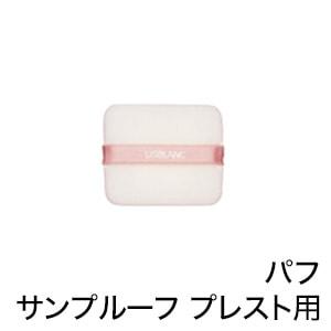 リスブラン パフ (ノンEXサンプルーフ プレスト用) リスブラン化粧品