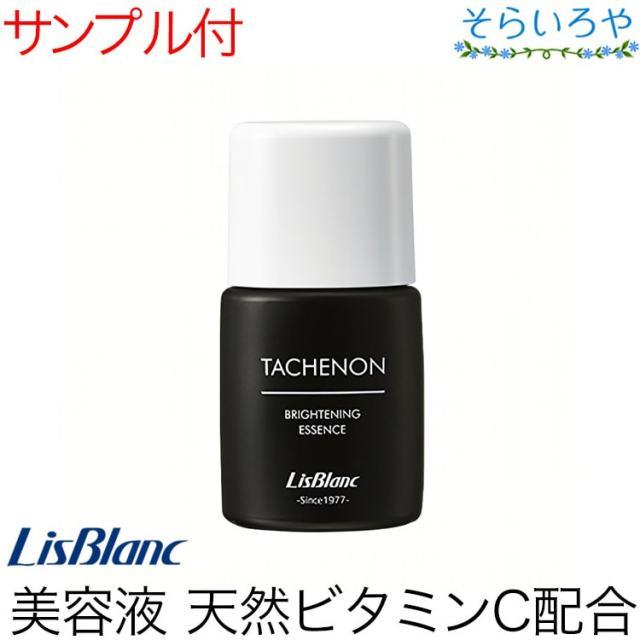 リスブラン タシュノン 22ml 美容液 リスブラン化粧品