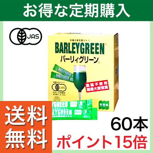 【定期購入】バーリィグリーン 60本 ポイント15倍 シェーカー付
